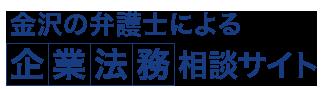 金沢の弁護士による企業法務相談サイト_あさひ法律事務所