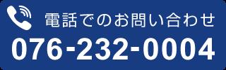 0762320004電話番号リンク